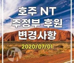 NT 주 정부 후원 변경 사항 안내 – 2020년 7월 1일 발효