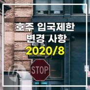 [호주이민] 호주 입국금지 변경 사항 – 2020년 8월