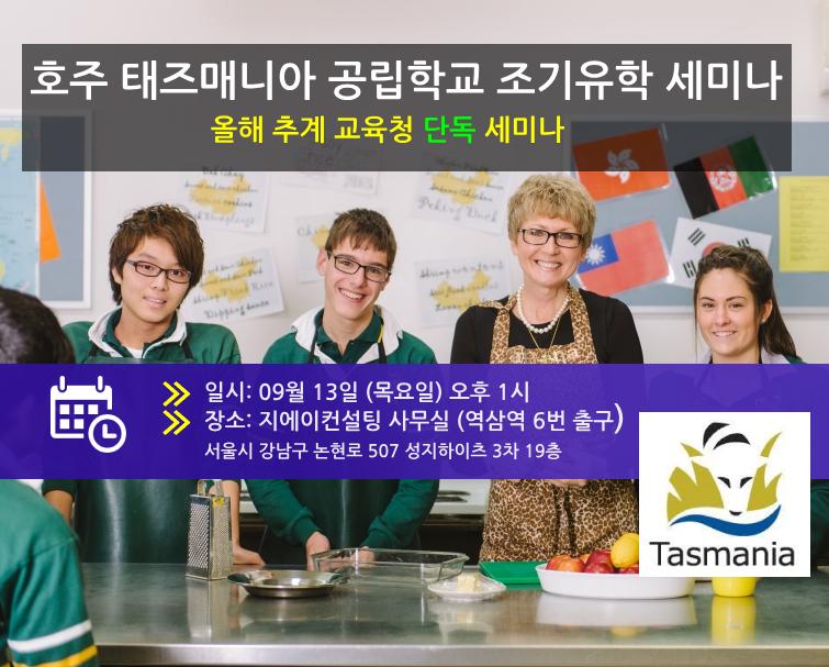 호주 태즈매니아 공립학교 조기유학 세미나