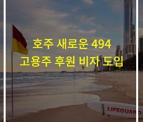 새로운 고용주 후원 비자 – 494비자 도입 안내: 494 지방지역 고용주 후원 임시 비자