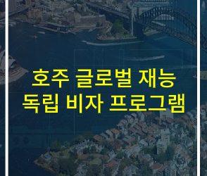 """호주 글로벌 재능 독립 프로그램 안내 – 호주의 새로운 """"NIW""""식 프로그램"""