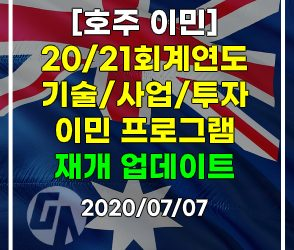 2020/21 회계연도 호주이민 기술/사업/투자 이민 프로그램 업데이트