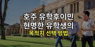 호주 유학후이민: 현명한 학생들이 유학 이민 목적지로 지방지역을 선택하는 이유